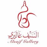 Alsaif Gallery Promo Code